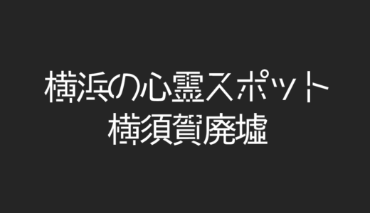 心霊スポット横須賀廃墟のまとめ「猿島要塞、観音崎灯台トンネル、走水洞窟陣地」